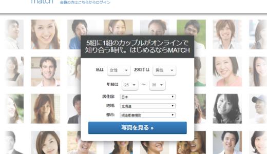国際結婚を目指すあなたにオススメのネット婚活サイトマッチコム【無料婚活】