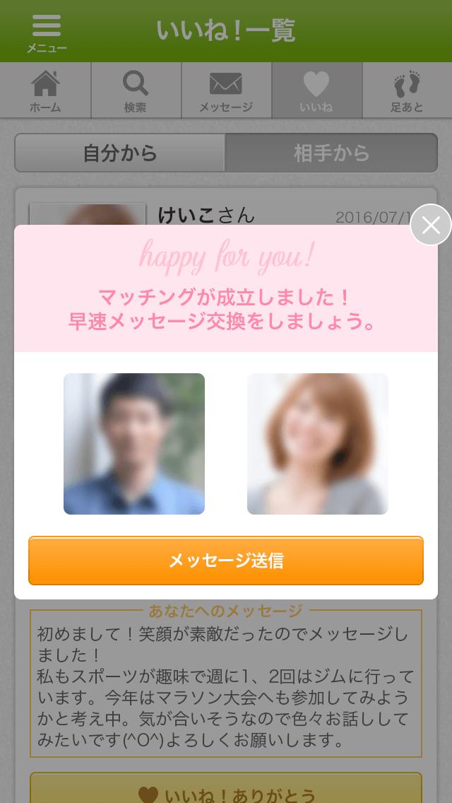 婚活アプリでマッチ