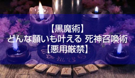 【恋愛黒魔術】どんな願いも叶える 死神召喚術【悪用厳禁】